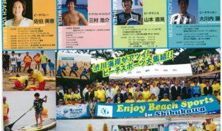おかやまビーチスポーツフェスティバル2016