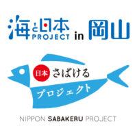 日本さばけるプロジェクト