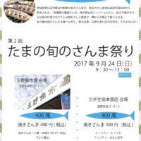 timeline_20170809_183439