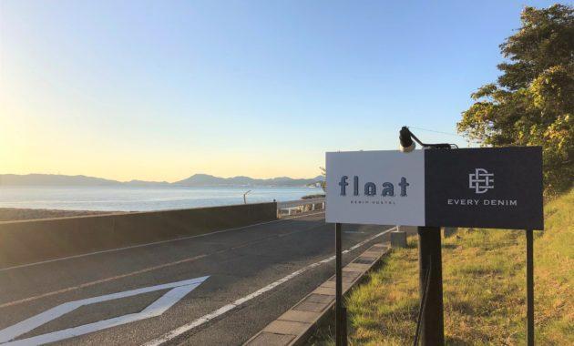 float (1)